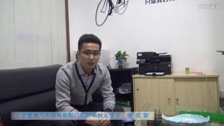 专访江西新华电脑学院成功学子唐祖新