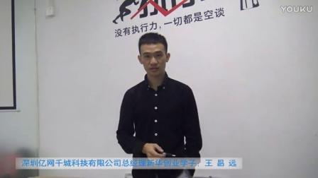 专访江西新华电脑学院成功学子王昌远