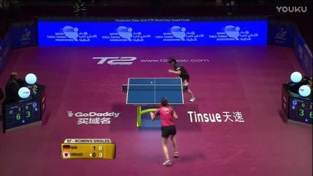 2016国际乒联总决赛半决赛 韩莹 VS 平野美宇