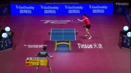 2016国际乒联总决赛 奥恰洛夫 VS 樊振东(1_4) 暴力对抗 扣碎乒球