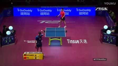 2016国际乒联总决赛 第3日精彩1球