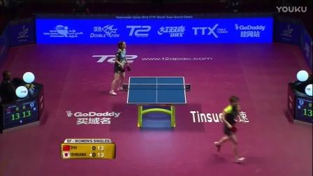 2016国际乒联总决赛半决赛 朱雨玲 VS 石川佳纯