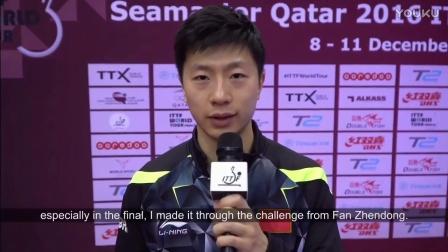 2016国际乒联总决赛 夺冠赛后采访马龙