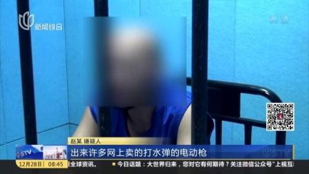 小宣说 非法持有枪支罪 上海早晨 161228