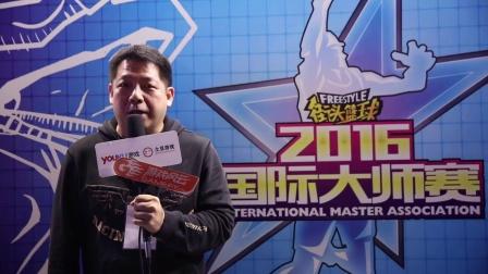 《街头篮球》国际大师赛中国队冠军采访