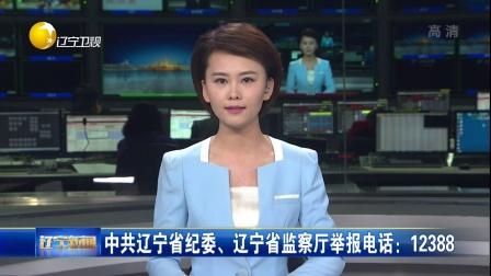 辽宁新闻20161228省纪委发出通知 强化监督执纪问责 确保 两节 风清气正 高清