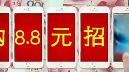 @精选速购8.8元火爆招总代中,#加入#找#缘梦团队#晶晶亮,邀请码shop1225122