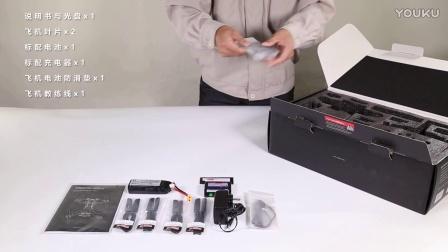 华科尔-竞技无人机250PRO 开箱