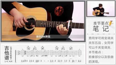 果木浪子吉他教学入门 第43课 乌兰巴托的夜
