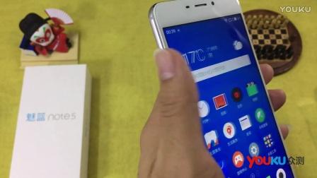 优酷众测:魅蓝 Note5 开箱上手体验