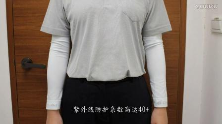 【环保再生纺织品】环保抗UV凉感防晒袖套