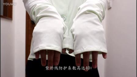 【环保再生纺织品】靓夏防晒罩衫