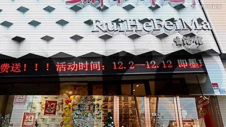 瑞和菲玛女装鹤山路店宣传片 小志影视传媒qq593146617