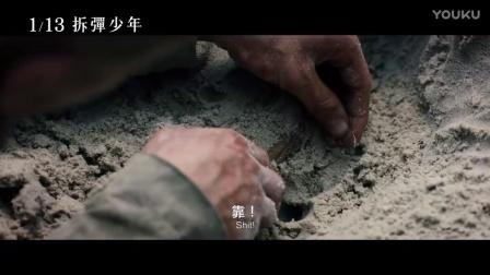 Q群592336478,奥斯卡外语9强丹麦电影获奖无数【拆弹少年】中文预告片