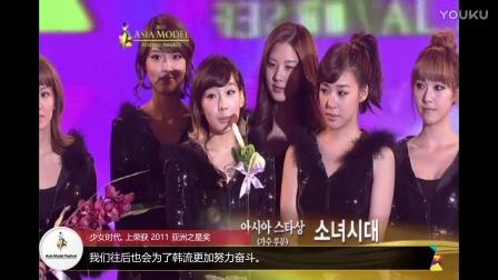 和AsiaModelAwards一起的K-pop明星 2011 少女时代 亚洲之星奖