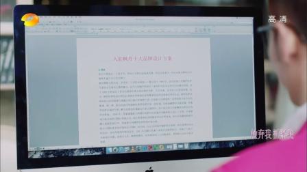 《放弃我抓紧我》第34集剧照