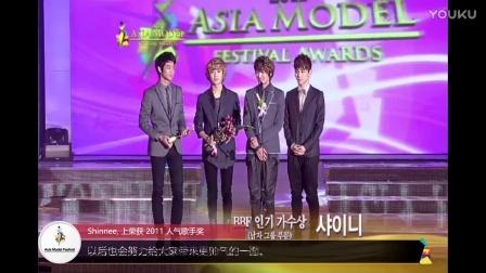 和AsiaModelAwards一起的K-pop明星 2011 SHINee 人气歌手奖