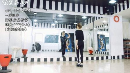 【紫嘉儿】OH MY GIRL-一步两步 舞蹈教学 动作分解