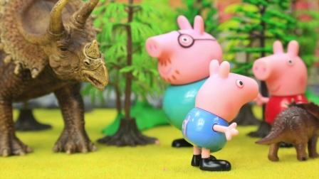猪爸爸给小猪佩奇和乔治讲霸王龙和三角龙的恐龙故事 36