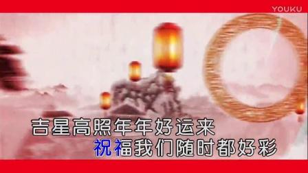龙奔-鸡年大吉(HD春节公播版) | 壹字唱片KTV新歌推荐