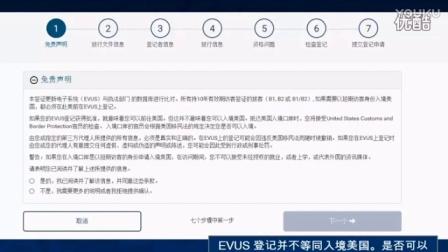 EVUS签证更新系统的演示