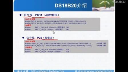 第64讲 DHT11温湿度传感器实验-M4
