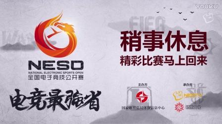2016NESO全国电子竞技公开赛 魔兽争霸3 小组赛 魔兽争霸3 外卡余健凯 vs 湖南省王兆炜