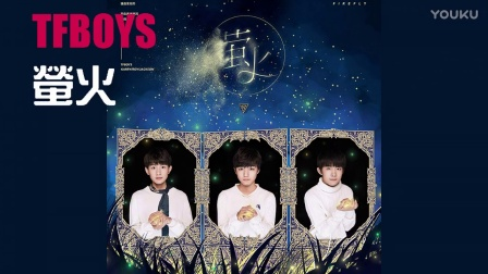 TFBOYS - 萤火 (高音质版)