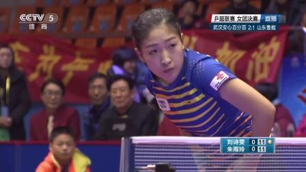 [2016乒超女团决赛]武汉刘诗雯3:0山东鲁能朱雨玲