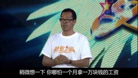 俞敏洪励志演讲 激励自己年轻人一定要奋斗