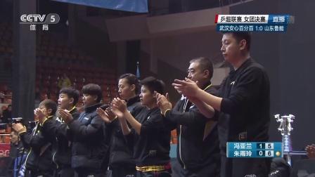 [2016乒超女团决赛]武汉3:1山东鲁能 全场集锦