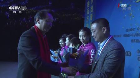 2016乒超联赛决赛颁奖礼 武汉八一相继捧杯