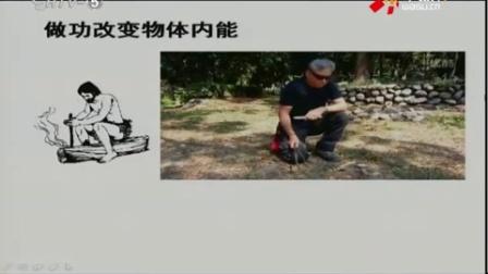 初三科学《第5节物体的内能》教学视频,张溢珍,2016年杭州市名师公开课