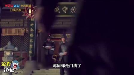 极品家丁 弹幕版:《边看边扯之极品家丁》球球KO后宫团 上位成林三正宫