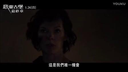 Q群592336478,生化危机6:最终章最新中文预告片