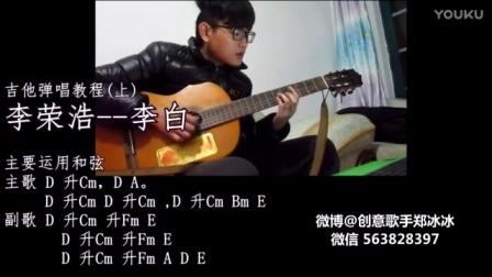简易吉他弹唱教程 李荣浩 李白(上)
