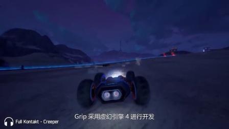 竞速新作《GRIP》宣传片公布,超爽快的竞速体验