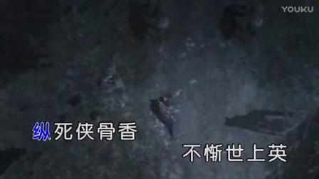 David哥-千古英雄 | 壹字唱片KTV新歌推荐