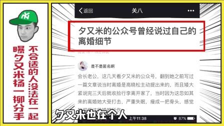 关爱八卦成长协会 第一季:曝夕又米杨一柳分手 女方:不合适的人没法在一起 426