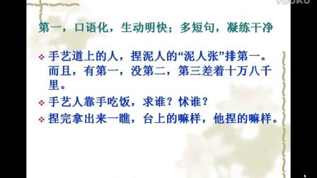 初中语文微课视频《泥人张》