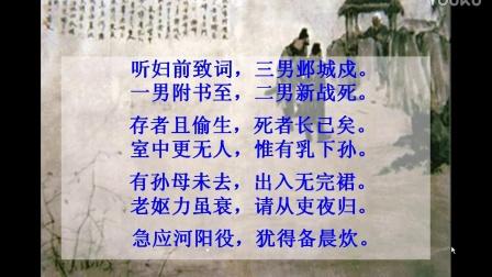 初中语文微课视频《石壕吏》