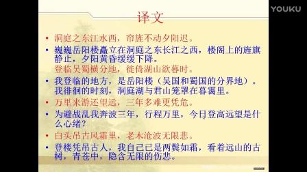 初中语文微课视频《登岳阳楼》