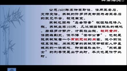 初中语文微课视频《记承天寺夜游》