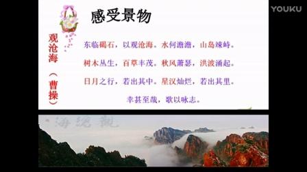 初中语文微课视频《观沧海》