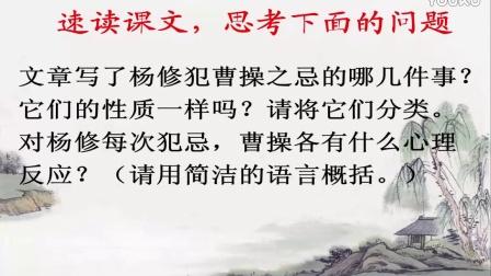 初中语文微课视频《杨修之死》
