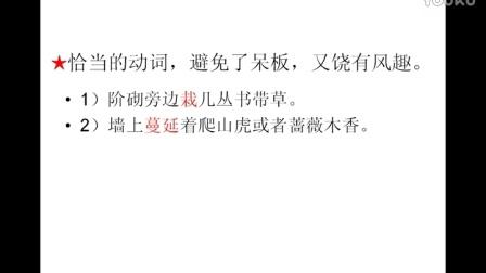 初中语文微课视频2《苏州园林》