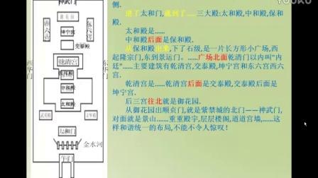 初中语文微课视频《运用空间顺序说明》