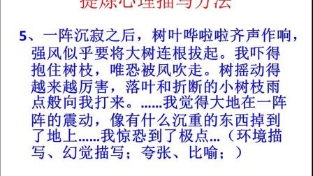 初中语文微课视频《再塑生命的人》