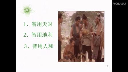 初中语文微课视频《智取生辰纲》