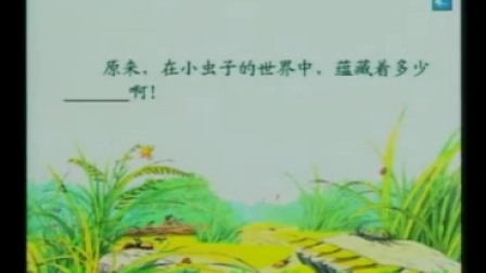 全国第六届青年教师阅读教学观摩《草虫的村落》人教版小学语文六上,广东:李晓辉